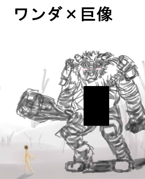 mono colossus of wander and shadow the Darling in the franxx 9